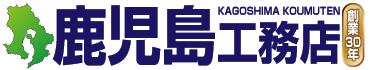 鹿児島工務店のスタッフブログ