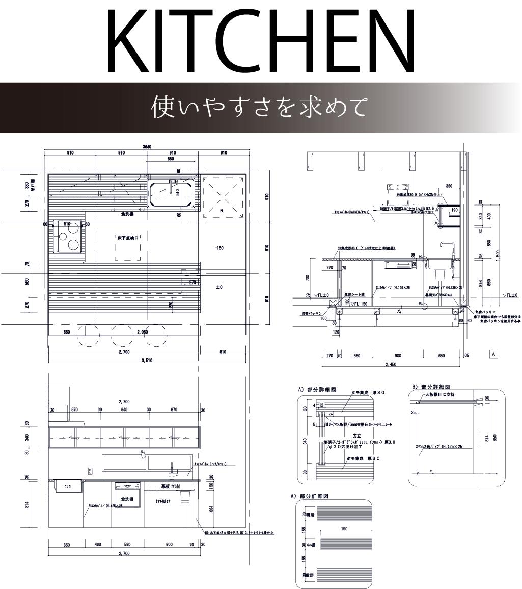 1ie_orderhome_4kangaekata_01_itchen
