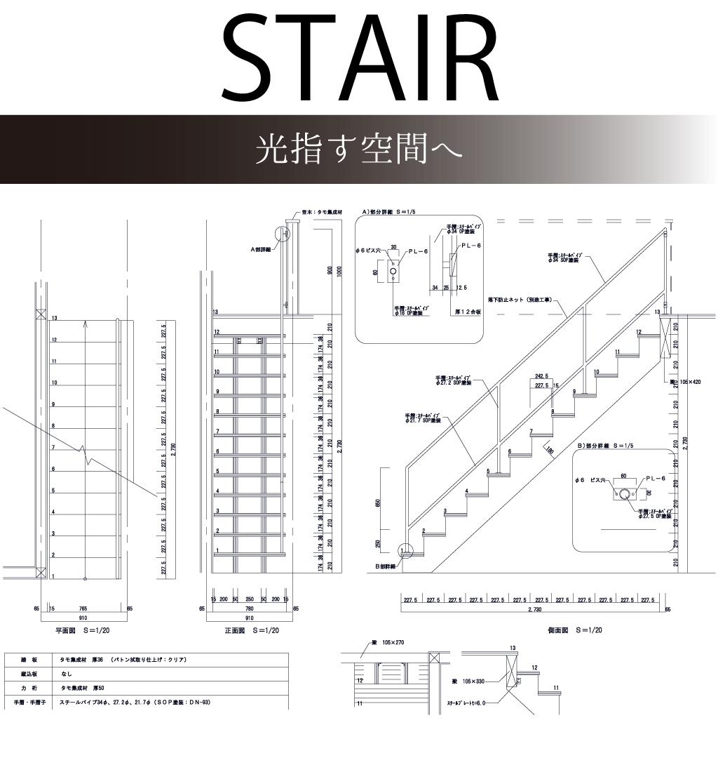 1ie_orderhome_4kangaekata_02_stair