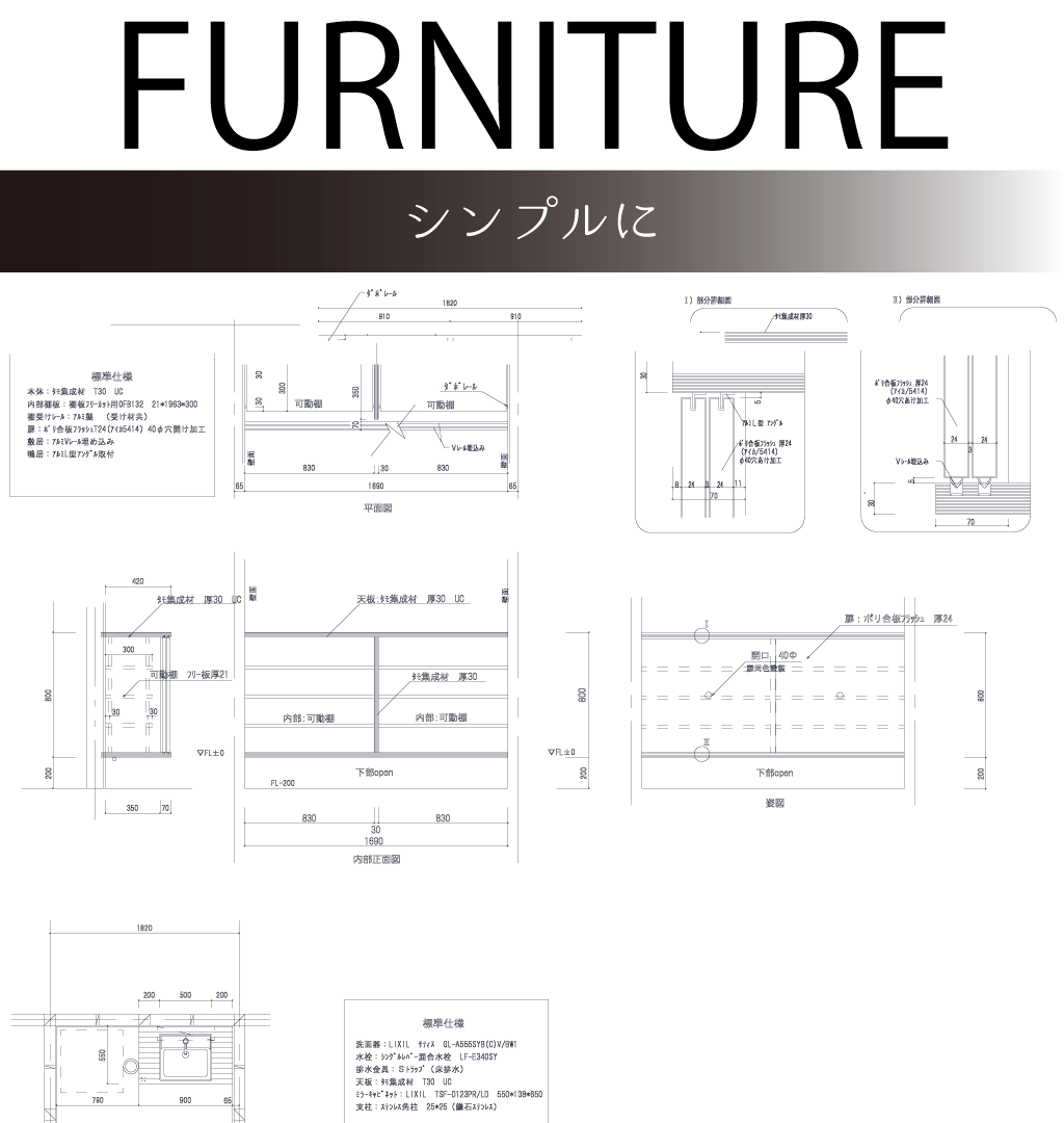 1ie_orderhome_4kangaekata_04_furniture